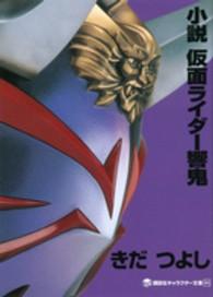 小説仮面ライダー響鬼 講談社キャラクター文庫 006