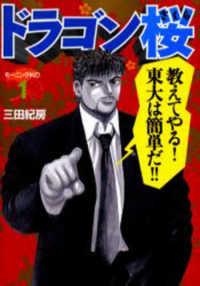 ドラゴン桜 1 1 モーニングKC