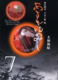 あさきゆめみし 7 7 講談社漫画文庫