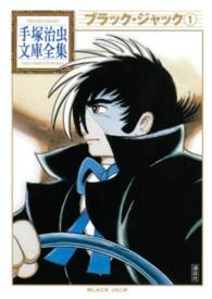 ブラック・ジャック 1 手塚治虫文庫全集  BT-058
