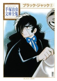 ブラック・ジャック 2 手塚治虫文庫全集 = Tezuka Osamu the complete works