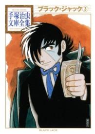 ブラック・ジャック 3 手塚治虫文庫全集 = Tezuka Osamu the complete works