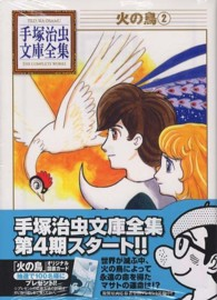 火の鳥 2 手塚治虫文庫全集 = Tezuka Osamu the complete works