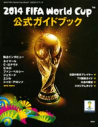 2014 FIFA World Cup Brazil公式ガイドブック 講談社MOOK