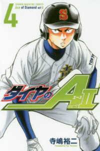 ダイヤのA (エース) act 2 4 講談社コミックス. Shonen magazine comics