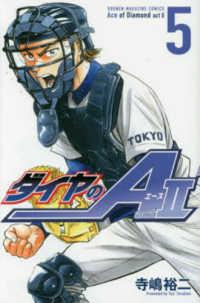 ダイヤのA (エース) act 2 5 講談社コミックス. Shonen magazine comics