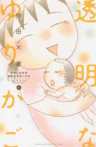 透明なゆりかご 5 産婦人科医院看護師見習い日記 KC Kiss