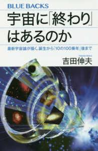 宇宙に「終わり」はあるのか 最新宇宙論が描く、誕生から「10の100乗年」後まで ブルーバックス