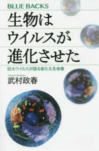 生物はウイルスが進化させた 巨大ウイルスが語る新たな生命像 ブルーバックス