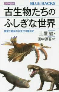 カラー図解古生物たちのふしぎな世界 繁栄と絶滅の古生代3億年史 ブルーバックス