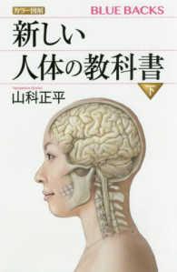 カラー図解新しい人体の教科書 下 ブルーバックス ; B-2013, B-2024