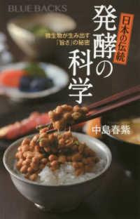 日本の伝統 発酵の科学  微生物が生み出す「旨さ」の秘密 ブルーバックス