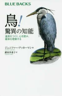 鳥!驚異の知能 道具をつくり、心を読み、確率を理解する