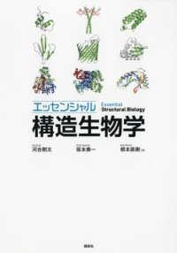 構造生物学 Structural biology エッセンシャル = Essential