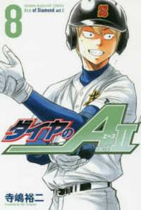 ダイヤのA (エース) act 2 8 講談社コミックス. Shonen magazine comics