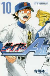 ダイヤのA (エース) act 2 10 講談社コミックス. Shonen magazine comics
