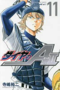 ダイヤのA (エース) act 2 11 講談社コミックス. Shonen magazine comics