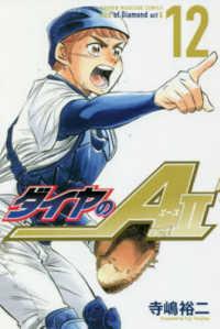 ダイヤのA(エース)act 2 12 講談社コミックス. SHONEN MAGAZINE COMICS