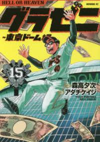 グラゼニ 15 東京ドーム編 モーニングKC