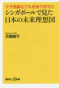 シンガポールで見た日本の未来理想図 少子高齢化でも老後不安ゼロ 講談社+α新書