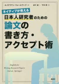 ネイティブが教える日本人研究者のための論文の書き方・アクセプト術