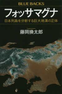 フォッサマグナ 日本列島を分断する巨大地溝の正体 ブルーバックス