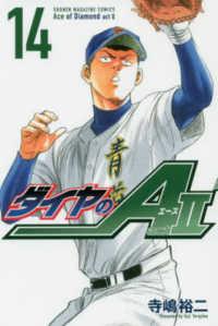 ダイヤのA(エース)act 2 14 講談社コミックス. SHONEN MAGAZINE COMICS