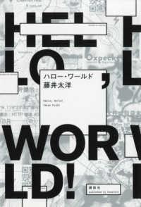 ハロー・ワールド = Hello,World!