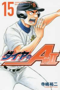 ダイヤのA(エース)act 2 15 講談社コミックス. SHONEN MAGAZINE COMICS