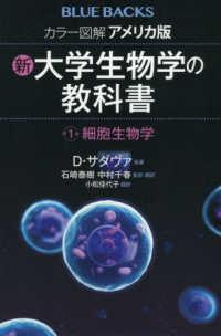 ブルーバックス B-2163 カラー図解アメリカ版新大学生物学の教科書 第1巻 細胞生物学