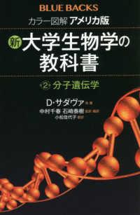 分子遺伝学