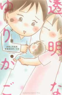 透明なゆりかご 8 産婦人科医院看護師見習い日記 講談社コミックスキス