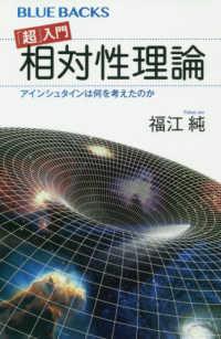 「超」入門 相対性理論 ブルーバックス B-2087