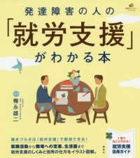 発達障害の人の「就労支援」がわかる本 健康ライブラリー. スペシャル
