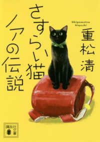 さすらい猫ノアの伝説 講談社文庫