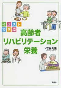 イラストで学ぶ高齢者リハビリテーション栄養