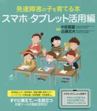 発達障害の子を育てる本 スマホ・タブレット活用編 健康ライブラリー  スペシャル