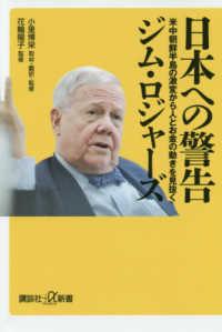 日本への警告 米中朝鮮半島の激変から人とお金の動きを見抜く 講談社+α新書