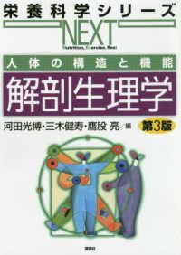 解剖生理学 人体の構造と機能 栄養科学シリーズNEXT