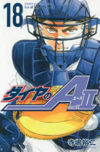 ダイヤのA act 2 = ACE of Diamond act 2 18 講談社コミックス. SHONEN MAGAZINE COMICS