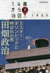 ミスター・オリンピックと呼ばれた男 田畑政治 14歳からの地図