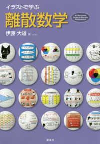 イラストで学ぶ離散数学 An illustrated guide to discrete mathematics