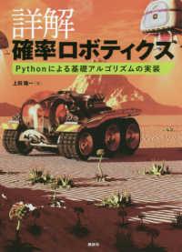 詳解確率ロボティクス Pythonによる基礎アルゴリズムの実装