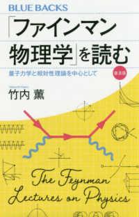 「ファインマン物理学」を読む 量子力学と相対性理論を中心として ブルーバックス