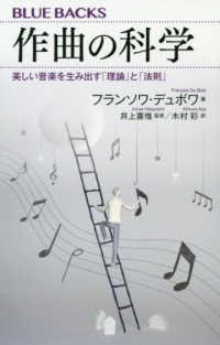 作曲の科学 美しい音楽を生み出す「理論」と「法則」 ブルーバックス