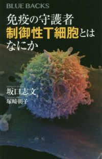 免疫の守護者制御性T細胞とはなにか ブルーバックス