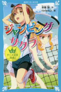 ジャンピング・サクラ 天才テニス少女対決! 講談社青い鳥文庫