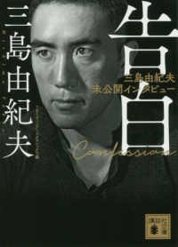 告白 三島由紀夫未公開インタビュー 講談社文庫