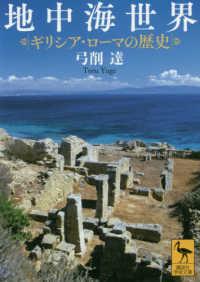 地中海世界 ギリシア・ローマの歴史 講談社学術文庫