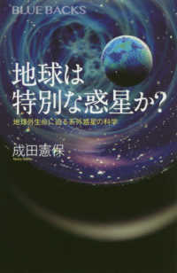 地球は特別な惑星か? 地球外生命に迫る系外惑星の科学 ブルーバックス
